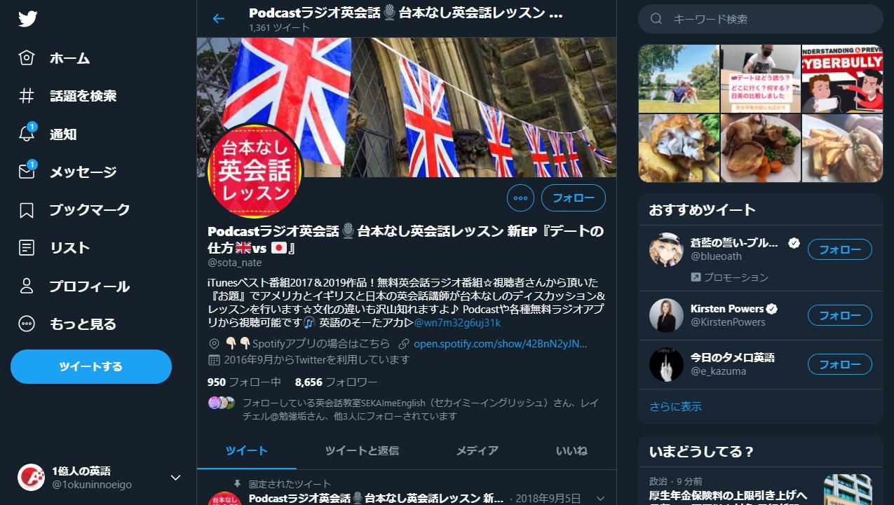 台本なし英会話レッスン公式Twitter