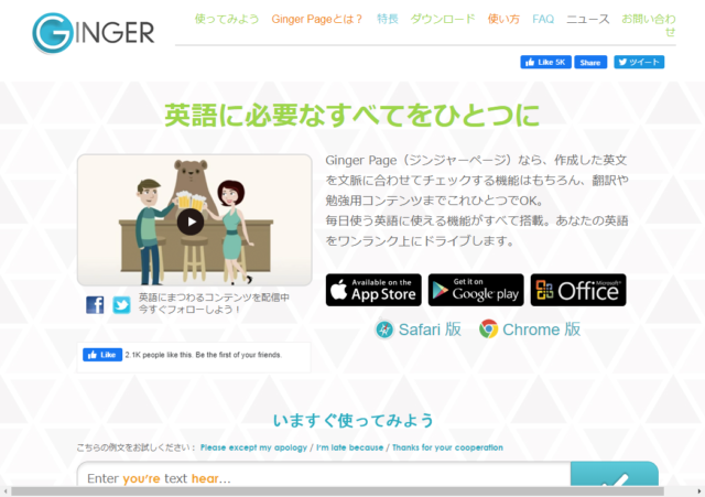Ginger Page公式サイト画面