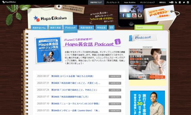 Hapa英語公式サイト画面