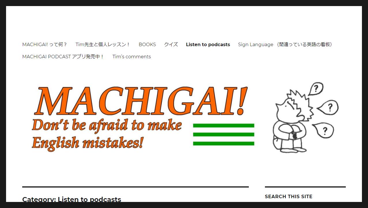 Machigai Podcast公式サイト画面