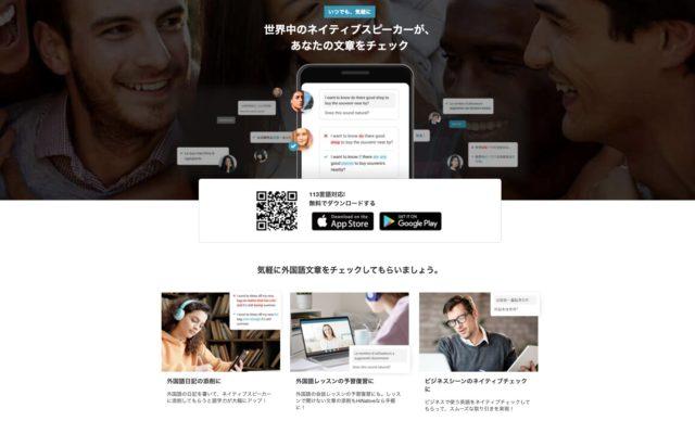 HiNative公式サイト