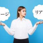 「イメージ」と「リアル」の違いに悩む女性