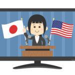 【雅子さまの教養の高い英語力】有名人の英語力を見習って自分もスキルアップしよう!